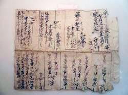 古文書ののばし 2