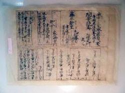 古文書ののばし 3